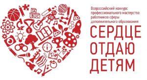 В Северной Осетии назвали имена лучших педагогов допобразования в 2020 году
