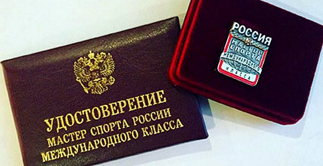 В министерстве спорта РФ отметили заслуги осетинских спортсменов