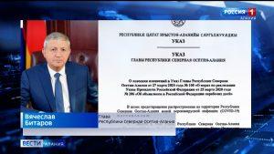 Ограничительные меры в Северной Осетии продлены до 20 июля