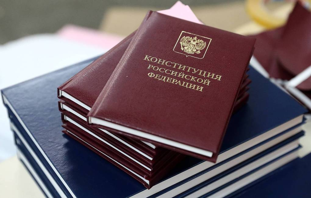 Поправки в Конституцию России вступают в силу с 4 июля