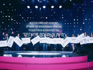 Североосетинские проекты — в числе победителей Всероссийского конкурса лучших региональных практик поддержки волонтёрства