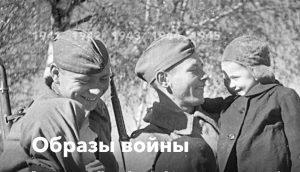 Жители Северной Осетии могут принять участие в проекте «Образы войны»
