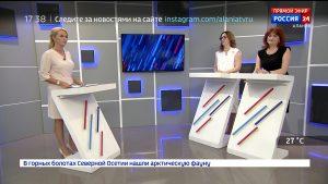 Россия 24. Стратегии социально-экономического и инвестиционного развития Северной Осетии