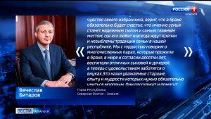 Вячеслав Битаров поздравил жителей республики с Днем семьи, любви и верности
