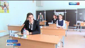 Североосетинские выпускники начали сдавать ЕГЭ
