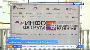 В Северной Осетии стартует Межрегиональная конференция по информационной безопасности в СКФО