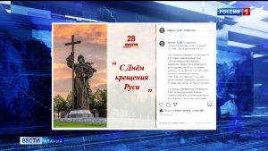 Вячеслав Битаров поздравил православных жителей республики с Днем крещения Руси