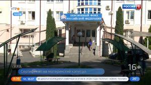 В первом полугодии на выплаты маткапитала в Северной Осетии было направлено около 500 млн рублей