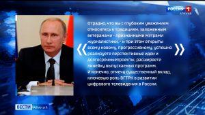 Владимир Путин поздравил ВГТРК с 30-летием создания медиакорпорации