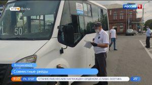 В Северной Осетии продолжаются рейды по соблюдению санитарных норм в общественном транспорте