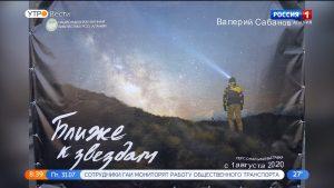 В Национальной научной библиотеке откроется выставка работ астрофотографа и альпиниста Валерия Сабанова