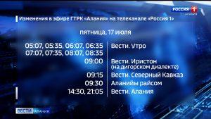Изменения в сетке вещания ГТРК «Алания» на канале «Россия 1» 17 июля