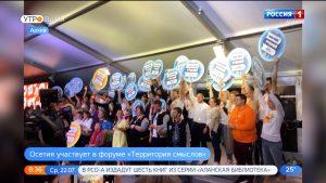 Северная Осетия принимает участие в образовательном форуме «Территория смыслов»