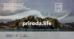 На всероссийский конкурс, направленный на развитие экотуризма, подали заявки 115 команд из 68 регионов