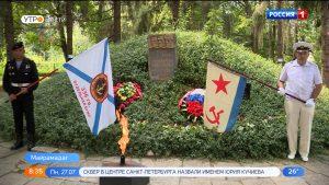 В Северной Осетии отметили День Военно-морского флота