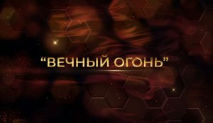 4 сентября в эфире телеканала «Волгоград 24» стартует Международный фестиваль военно-патриотических фильмов и программ «Вечный огонь»