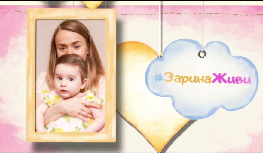 #Заринаживи: в эфире радио «ФМ Алания» стартовал благотворительный марафон в поддержку Зарины Бадоевой