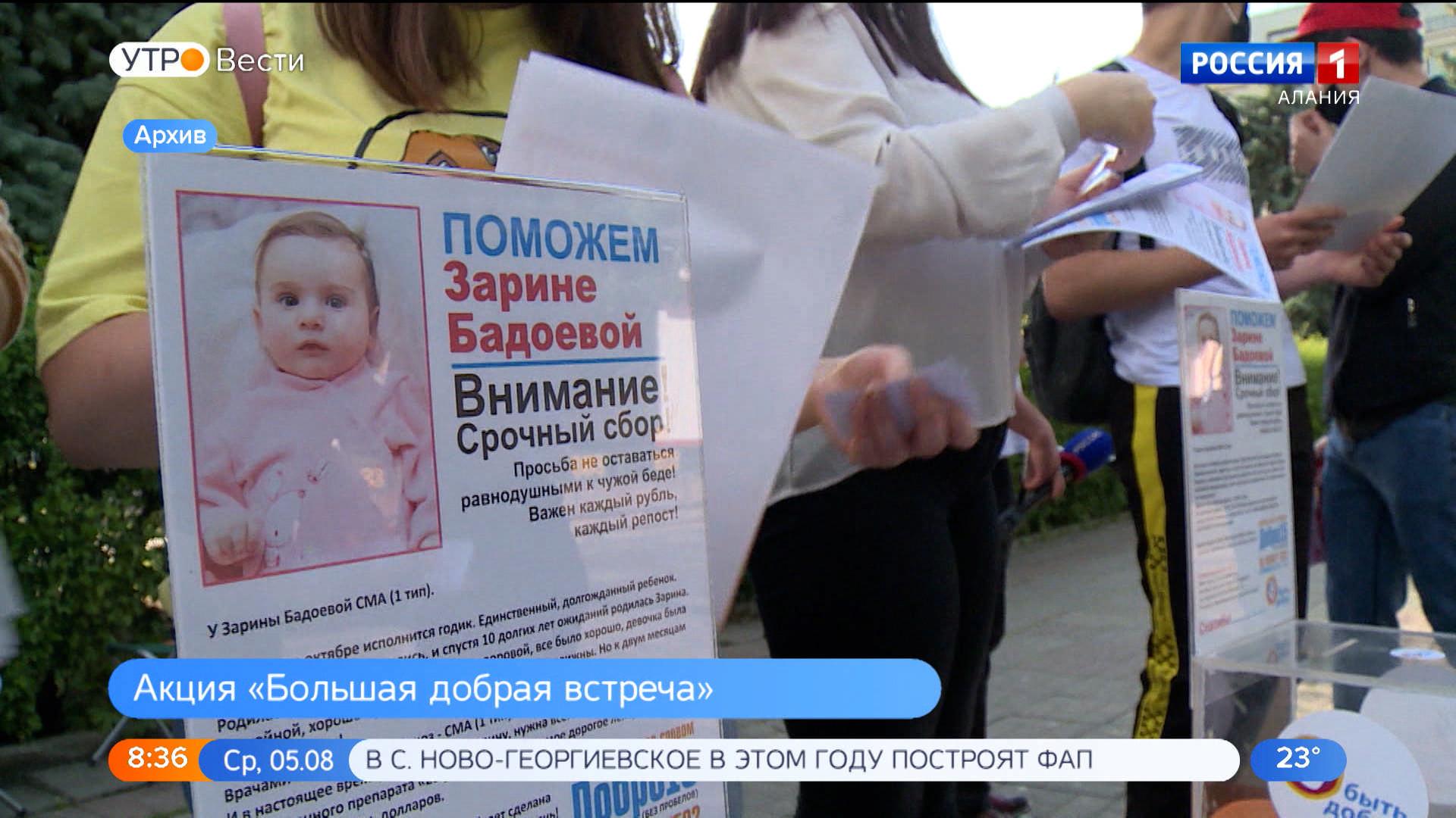 Во Владикавказе пройдет акция в поддержку Зарины Бадоевой