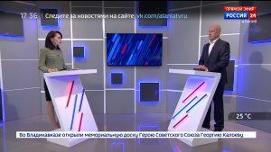 Россия 24. Ардонский район в период пандемии