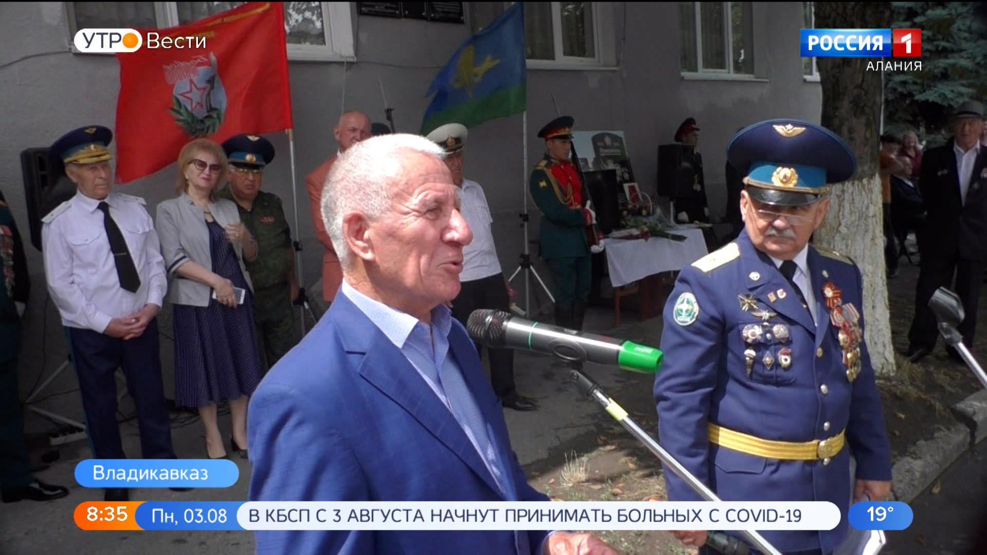 Во Владикавказе открыли мемориальную доску Герою Советского Союза Георгию Калоеву