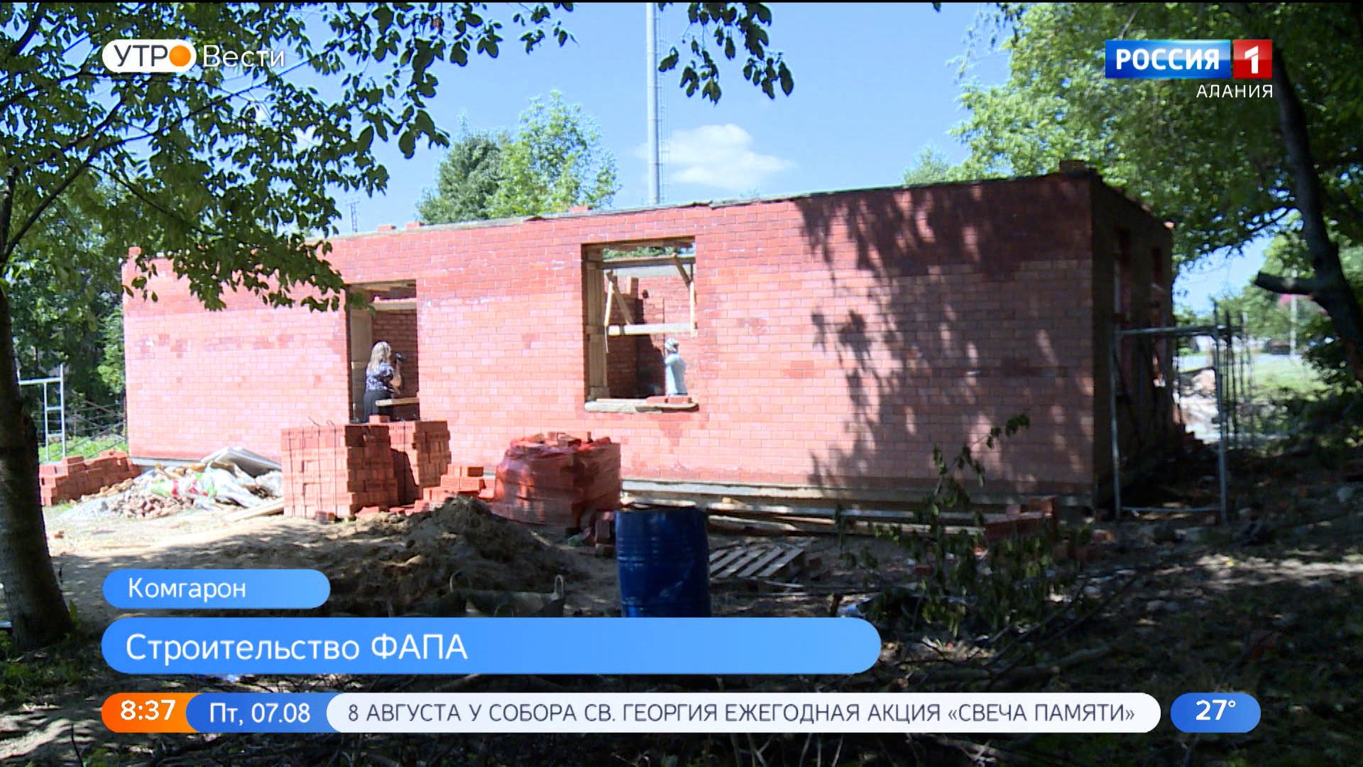 В Комгароне продолжается строительство фельдшерско-акушерского пункта