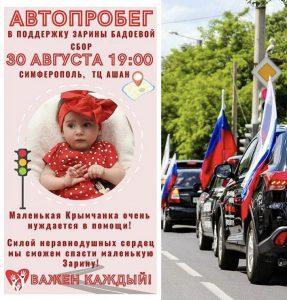 В Симферополе состоится автопробег в честь Зарины Бадоевой