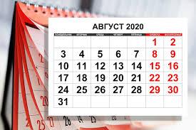 Август-2020: какие изменения ждут россиян