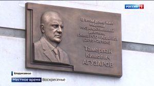 Во Владикавказе открыли мемориальную доску Тамерлану Агузарову