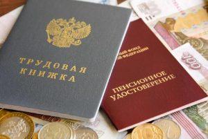 Безработные жители Северной Осетии предпенсионного возраста могут выйти на пенсию досрочно