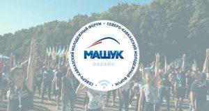 15 проектов из Северной Осетии рекомендованы к поддержке на форуме «Машук-2020»