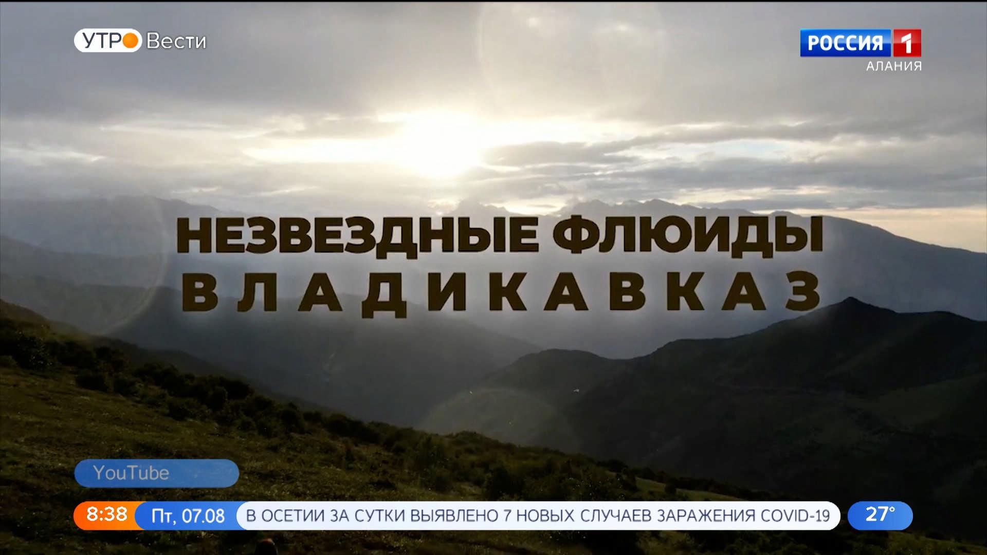 Ида Галич презентовала фильм о Владикавказе «Незвездные флюиды»