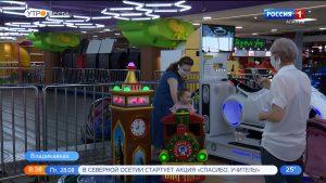 В Северной Осетии после снятия ограничений открываются развлекательные центры и кинотеатры
