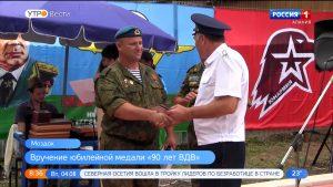 В Моздоке ветеранам-десантникам вручили юбилейные медали «90-лет ВДВ»