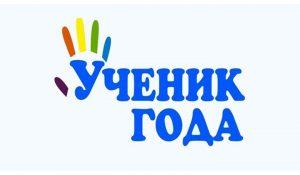 Владикавказская школьница стала призером национального конкурса «Ученик года-2019»