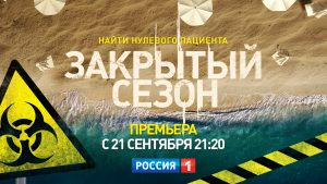Самая актуальная премьера осени на телеканале «Россия»!