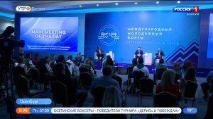 Делегация  Северной Осетии  принимает участие в работе молодёжного форума «Евразия Global» в Оренбурге