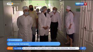 Активисты ОНФ проверили работу Владикавказского комбината школьного питания