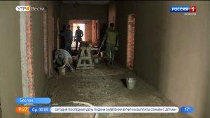 В Беслане продолжается строительство детсада на 230 мест