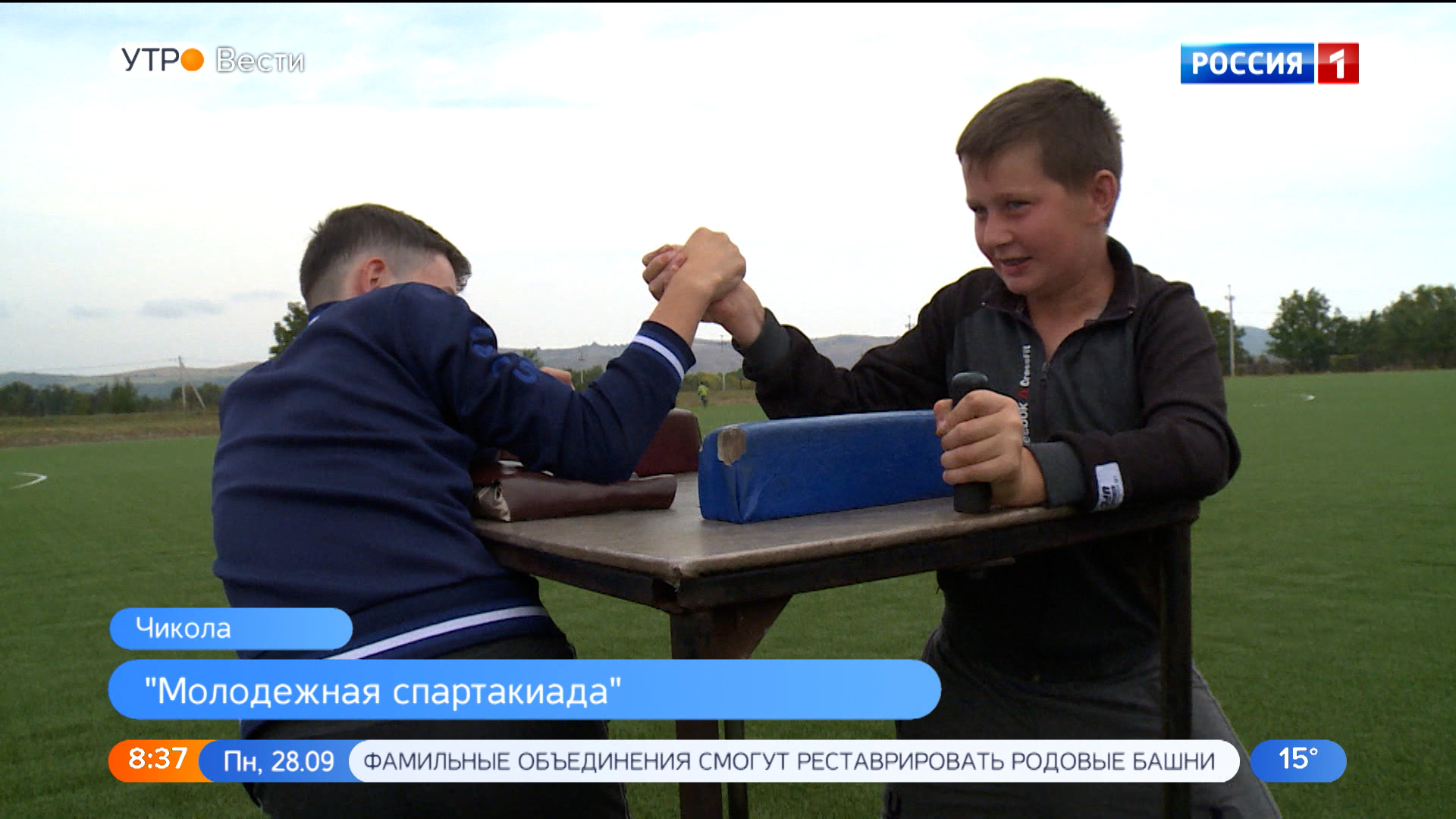 В Чиколе прошла «Молодежная спартакиада»