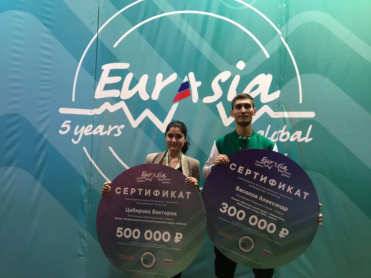 Два представителя Северной Осетии стали победителями молодежного форума «Евразия Global»