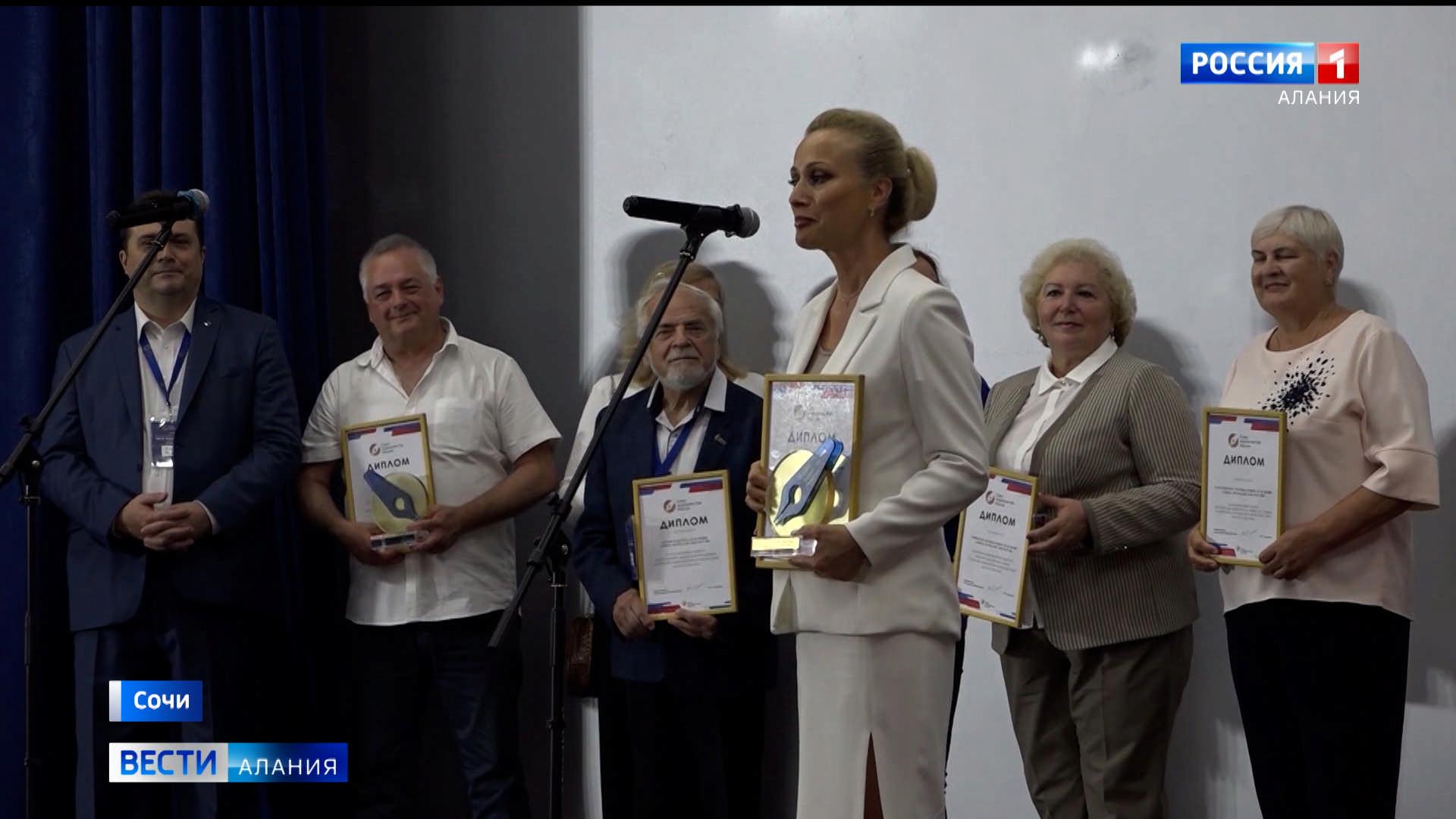 В Сочи завершился форум современной журналистики «Вся Россия-2020»