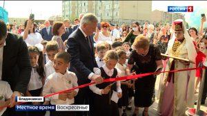 Во Владикавказе открылась гимназия «Диалог» на 1100 мест