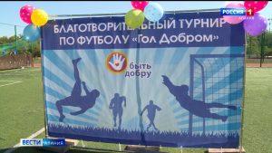 В Северной Осетии прошел футбольный турнир в поддержку Зарины Бадоевой