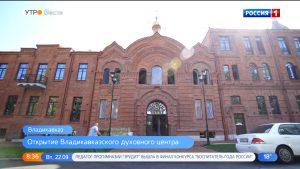 Во Владикавказе после реконструкции откроется духовно-просветительский центр