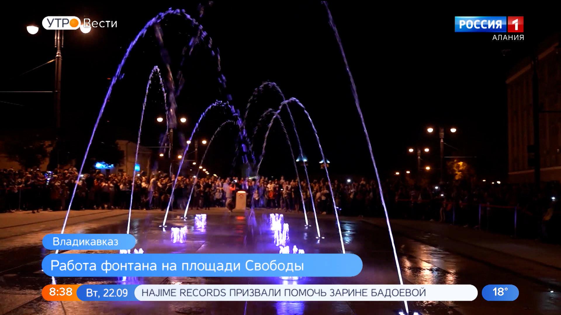 Администрация Владикавказа утвердила график работы фонтана на площади Свободы