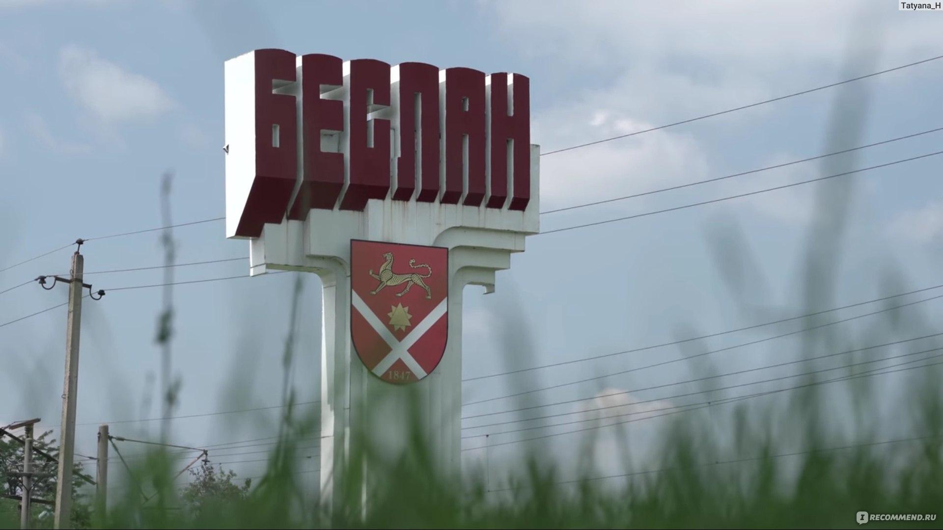 В Беслане создадут 13 социально значимых объектов