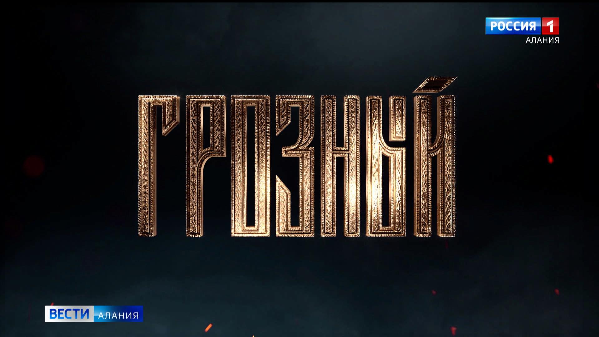 На канале «Россия 1» стартует премьера многосерийного фильма «Грозный»