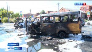 Во Владикавказе после ДТП сгорела маршрутка