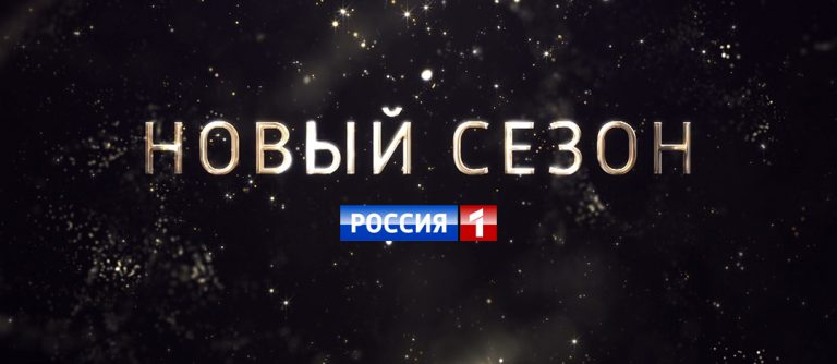 Новый сезон_до 31.10.2020