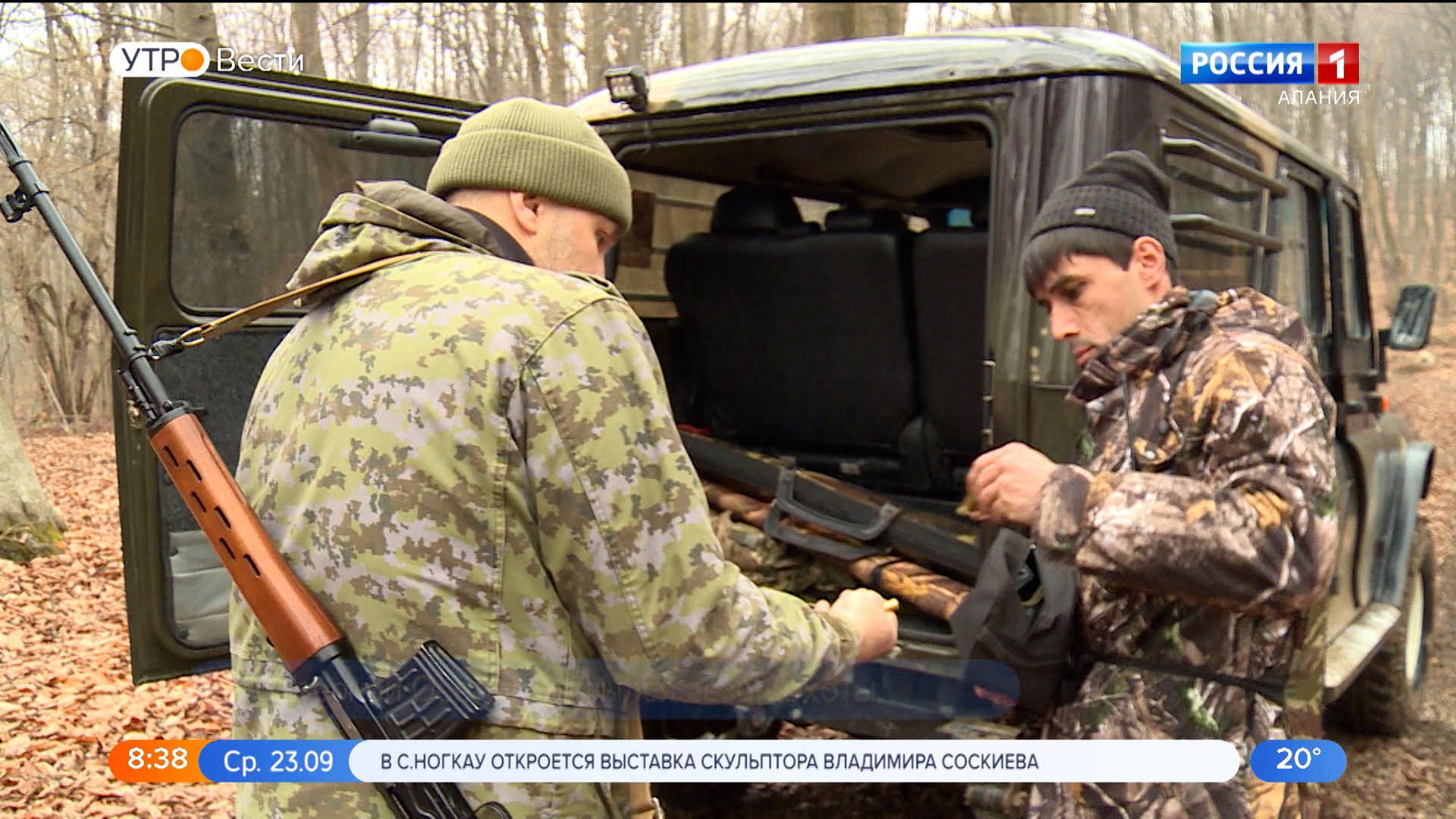 В Северной Осетии открылся сезон охоты